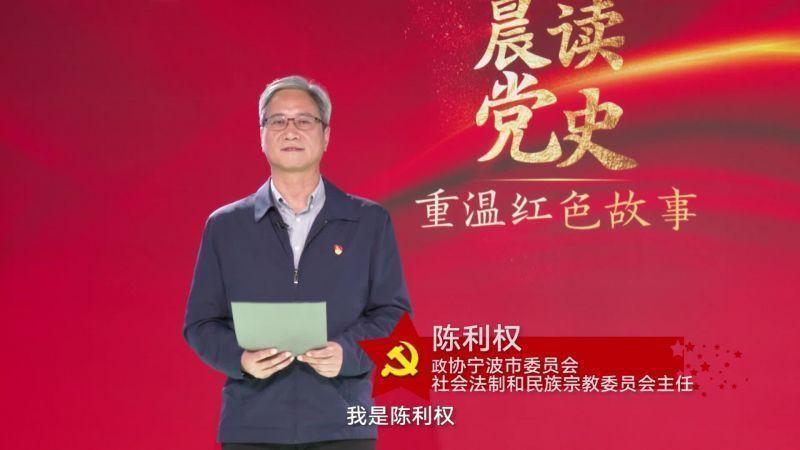 晨读党史②陈利权朗读《布尔什维主义的胜利》(节选)