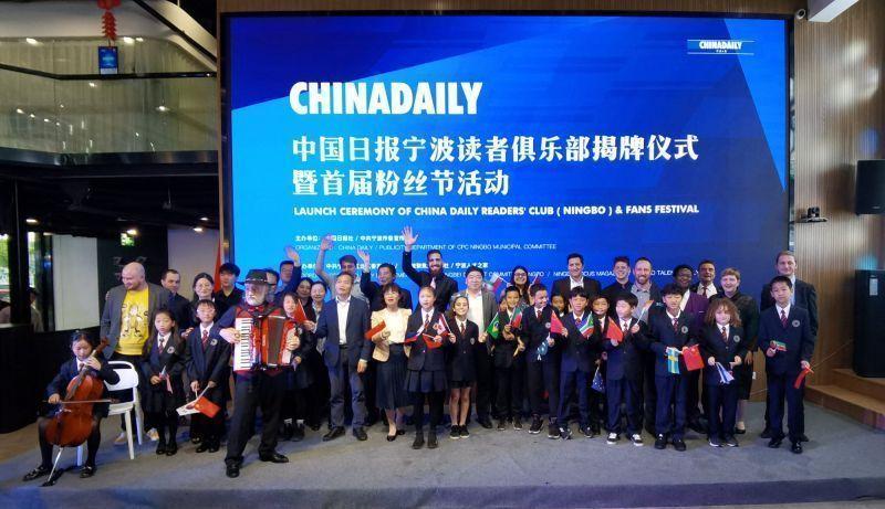 让世界感受宁波发展脉动!中国日报宁波读者俱乐部成立仪式暨首届粉丝节举行