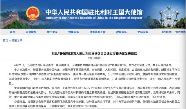 中方谴责比利时法语区议会通过涉疆决议:对中国人民的冒犯